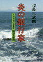 ◆◆炎の銀行家 スルガ銀行創業者岡野喜太郎 / 佐藤三武朗/著 / 栄光出版社