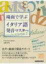 ◆◆場面で学ぶイタリア語発音マスター / Francesca Miscio/著 京藤好男/著 / 三修社