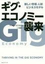 ◆◆ギグ・エコノミー襲来 新しい市場・人材・ビジネスモデル / マリオン・マクガバン/著 斉藤裕一/訳 / CCCメディアハウス