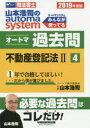 ◆◆山本浩司のautoma systemオートマ過去問 司法書士 2019年度版4 / 山本浩司/著 / 早稲田経営出版