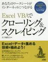 ◆◆あなたのワークシートがインターネットにつながるExcel VBAでクローリング&スクレイピング / 五十嵐貴之/著 / ソシム