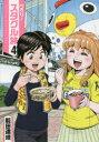 ◆◆ぺろり!スタグル旅 4 / 能田達規/著 / ヒーローズ