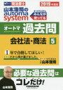 ◆◆山本浩司のautoma systemオートマ過去問 司法書士 2019年度版5 / 山本浩司/著 / 早稲田経営出版
