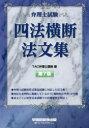 ◆◆弁理士試験四法横断法文集 / TAC弁理士講座/編 / 早稲田経営出版