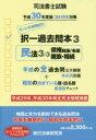 ◆◆司法書士試験択一過去問本 平成30年度版3 / 辰已法律研究所