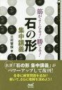◆◆筋がよくなる!勝てる!石の形集中講義 / 三村智保/著 / マイナビ出版