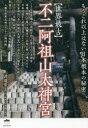 ◆◆〈世界最古〉不二阿祖山太神宮 もうこれ以上はない日本根本の秘密 / 渡邉聖主/著 / ヒカルランド