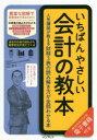 ◆◆いちばんやさしい会計の教本 人気講師が教える財務3表の読み解き方が全部わかる本 / 川口宏之/著 / インプレス