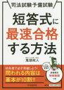 ◆◆司法試験予備試験短答式に最速合格する方法 / 鬼頭政人/著 / 中央経済社