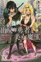 ◆◆出戻り勇者と美女魔王 強制送還されたら世界はゾンビであふれていた / 長月すとーぶ/著 / メディアソフト