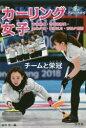 ◆◆カーリング女子 チームと栄冠 本橋麻里・吉田知那美・鈴木...