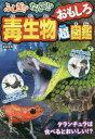 ◆◆ふしぎ!?なんで!?毒生物おもしろ超図鑑 / 柴田佳秀/著 / 西東社