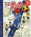 ◆◆うまくなる少年サッカー / 能田達規/まんが 平野淳/監修 / 学研プラス