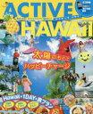 ◆◆アクティブハワイ 便利でお得♪オプショナルツアー情報ガイド / 昭文社