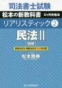 ◆◆司法書士試験松本の新教科書5ケ月合格法リアリスティック 2 / 松本雅典/著 / 辰已法律研究所