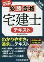 ◆◆必勝合格宅建士テキスト 2019 / 総合資格学院/編 / 総合資格