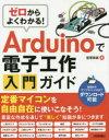 ◆◆ゼロからよくわかる!Arduinoで電子工作入門ガイド / 登尾徳誠/著 / 技術評論社
