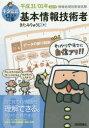 ◆◆キタミ式イラストIT塾基本情報技術者 平成31/01年 / きたみりゅうじ/著 / 技術評論社