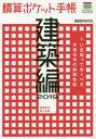 ◆◆積算ポケット手帳 建築編2019 / 建築資料研究社