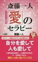◆◆斎藤一人「愛」のセラピー / 斎藤一人/著 / ロングセラーズ