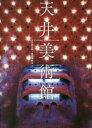 ◆◆天井美術館 / 五十嵐太郎/著 菊地尊也/著 / グラフィック社
