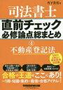 ◆◆司法書士直前チェック必修論点総まとめ 4 / 竹下貴浩/著 / 早稲田経営出版