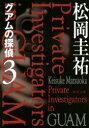 ◆◆グアムの探偵 3 / 松岡圭祐/〔著〕 / KADOKAWA