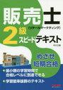 ◆◆販売士〈リテールマーケティング〉2級スピードテキスト めざせ短期合格 / 中川三樹/著 / TAC株式会社出版事業部