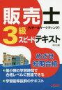 ◆◆販売士〈リテールマーケティング〉3級スピードテキスト めざせ短期合格 / 中川三樹/著 / TAC株式会社出版事業部
