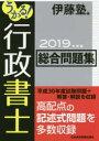 ◆◆うかる!行政書士総合問題集 2019年度版 / 伊藤塾/編 / 日本経済新聞出版社