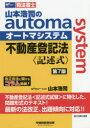 ◆◆山本浩司のautoma system不動産登記法〈記述式〉 司法書士 / 山本浩司/著 / 早稲田経営出版