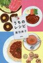 ◆◆うちのレシピ / 瀧羽麻子/著 / 新潮社