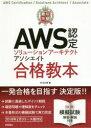 ◆◆最短突破AWS認定ソリューションアーキテクトアソシエイト合格教本 / 村主壮悟/著 / 技術評論社