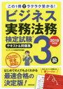 ◆◆ビジネス実務法務検定試験3級テキスト&問題集 2019年度版 / コンデックス情報研究所/編著 / 成美堂出版