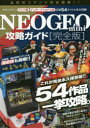 ◆◆NEOGEO mini攻略ガイド / スタンダーズ