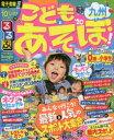 ◆◆るるぶこどもとあそぼ!九州 '20 / JTBパブリッシング