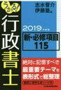 ◆◆うかる!行政書士新・必修項目115 2019年度版 / 志水晋介/編 伊藤塾/編 / 日本経済新聞出版社