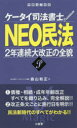 ◆◆NEO民法 2年連続大改正の全貌 / 森山和正/著 / 三省堂
