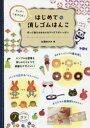 ◆◆カッター1本でOK!はじめての消しゴムはんこ 作って使えるゆるかわアイデアがいっぱい / 立澤あさみ/著 / メイツ出版