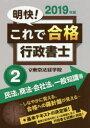 ◆◆明快!これで合格行政書士 2019年版2 / 東京法経学院