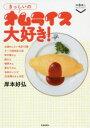 ◆◆きっしいのオムライス大好き! / 岸本好弘/著 / 交通新聞社