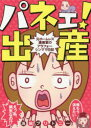 ◆◆パネェ!出産 元ホームレス漫画家のアラフォーシンママ日記 / 浜田ブリトニー/著 / 集英社