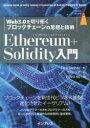 ◆◆Ethereum+Solidity入門 Web3.0を切り拓くブロックチェーンの思想と技術 / Chris Dannen/著 ウイリング/訳 ICOVO AG/監訳 / インプレス