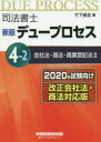 ◆◆司法書士デュープロセス 4−2 / 竹下貴浩/著 / 早稲田経営出版