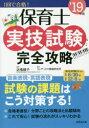 ◆◆保育士実技試験完全攻略 '19年版 / 近喰晴子/監修 コンデックス情報研究所/編著 / 成美堂出版