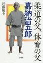 ◆◆柔道の父、体育の父嘉納治五郎 / 近藤隆夫/著 / 汐文社