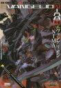 ◆◆エヴァンゲリオンANIMA 4 / カラー/原作 山下いくと/企画・執筆 柏原康雄/企画・編集 / KADOKAWA