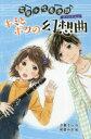 ◆◆花里小吹奏楽部 2 図書館版 / 夕貴そら/作 和泉みお/絵 / ポプラ社