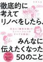 ◆◆徹底的に考えてリノベをしたら、みんなに伝えたくなった50のこと / ちきりん/著 / ダイヤモンド社