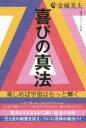 ◆◆喜びの真法 楽しめば宇宙はもっと輝く / 金城光夫/著 / ヒカルランド